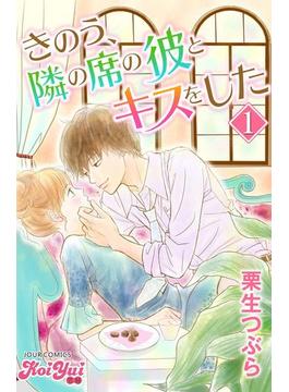 【全1-2セット】きのう、隣の席の彼とキスをした(koiyui(恋結))