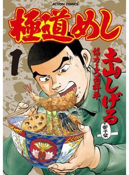 【1-5セット】極道めし(アクションコミックス)