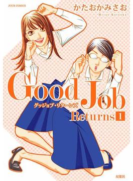 【全1-4セット】Good Job Returns(ジュールコミックス)
