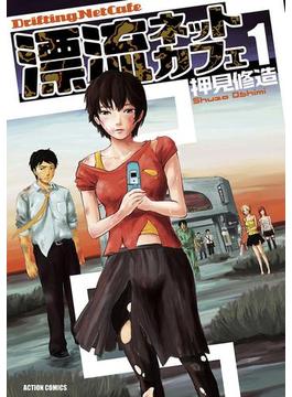 【1-5セット】漂流ネットカフェ(アクションコミックス)