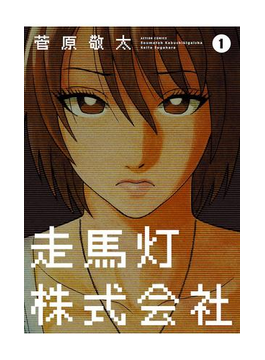 【1-5セット】走馬灯株式会社(アクションコミックス)