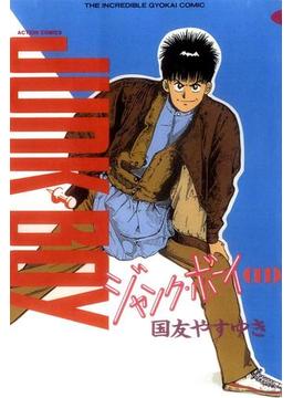 【11-15セット】ジャンク・ボーイ(アクションコミックス)