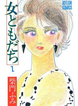 【1-5セット】女ともだち(アクションコミックス)