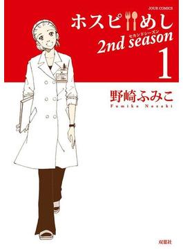 【全1-3セット】ホスピめし 2nd season(ジュールコミックス)