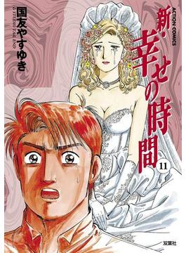 【11-15セット】新 幸せの時間(アクションコミックス)