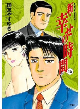 【16-20セット】新 幸せの時間(アクションコミックス)