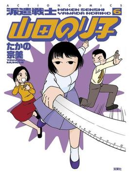 【6-10セット】派遣戦士山田のり子(アクションコミックス)