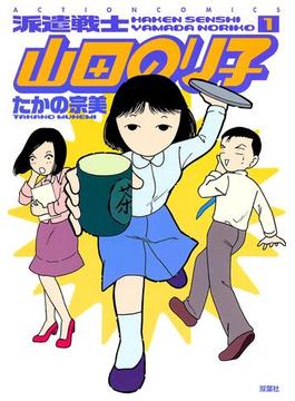 【全1-17セット】派遣戦士山田のり子(アクションコミックス)