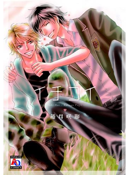 【1-5セット】イチコイ