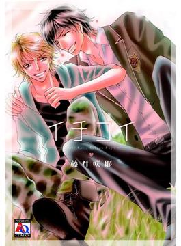 【6-10セット】イチコイ
