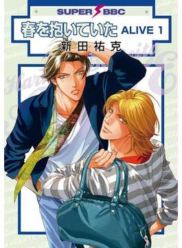 【全1-5セット】春を抱いていた ALIVE(スーパービーボーイコミックス)