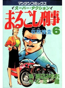 【6-10セット】まるごし刑事(マンサンコミックス)