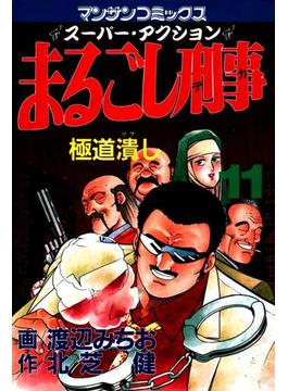 【11-15セット】まるごし刑事(マンサンコミックス)