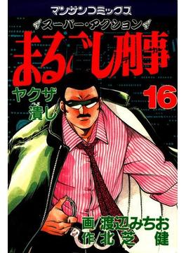 【16-20セット】まるごし刑事(マンサンコミックス)