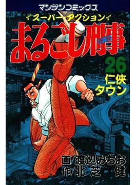 【26-30セット】まるごし刑事(マンサンコミックス)