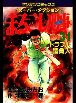 【31-35セット】まるごし刑事(マンサンコミックス)