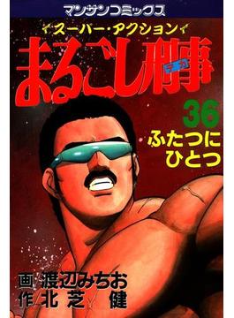 【36-40セット】まるごし刑事(マンサンコミックス)
