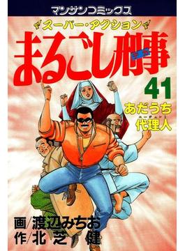 【41-45セット】まるごし刑事(マンサンコミックス)