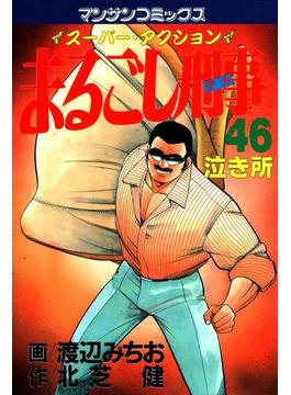 【46-50セット】まるごし刑事(マンサンコミックス)