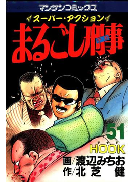 【51-55セット】まるごし刑事(マンサンコミックス)