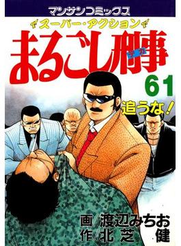 【61-65セット】まるごし刑事(マンサンコミックス)