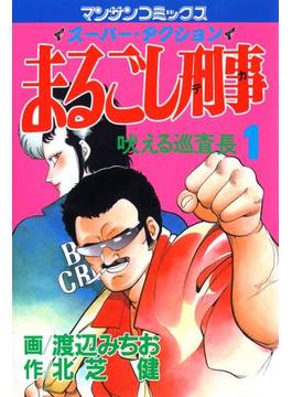 【全1-75セット】まるごし刑事(マンサンコミックス)