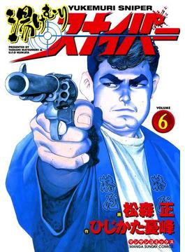 【6-10セット】湯けむりスナイパー(マンサンコミックス)