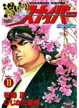 【11-15セット】湯けむりスナイパー(マンサンコミックス)