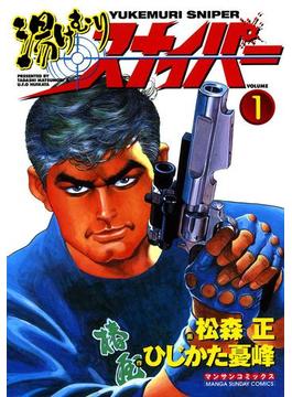 【全1-16セット】湯けむりスナイパー(マンサンコミックス)