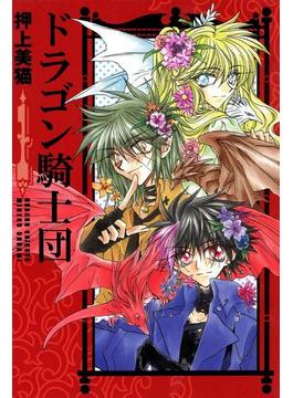 【1-5セット】ドラゴン騎士団(WINGS COMICS)