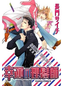 【全1-2セット】幸運の理髪師(Charaコミックス)