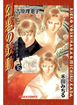 【16-20セット】幻惑の鼓動(Charaコミックス)