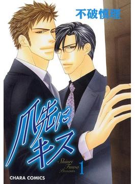 【全1-2セット】爪先にキス(Charaコミックス)