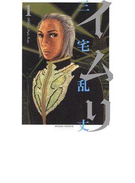 【全1-23セット】イムリ(ビームコミックス)