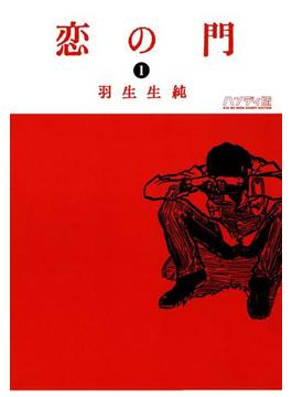 【全1-6セット】恋の門(コミックビーム)