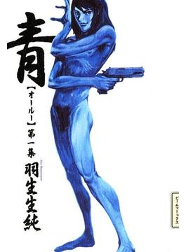 【期間限定価格】【全1-5セット】青 オールー(ビームコミックス)