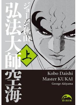 【全1-3セット】弘法大師空海(中経☆コミックス)