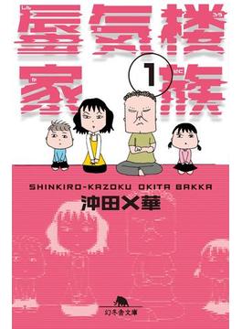 【全1-6セット】蜃気楼家族(幻冬舎単行本)