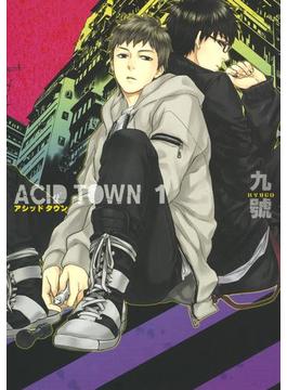 【全1-5セット】ACID TOWN(バーズコミックス ルチルコレクション)