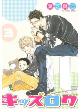 【36-40セット】キッズログ(バーズコミックス ルチルコレクション)