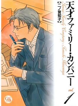 【1-5セット】天才ファミリー・カンパニー