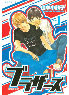 【全1-2セット】ブラザーズ(バーズコミックス ルチルコレクション)