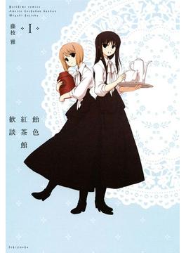 【全1-2セット】飴色紅茶館歓談(百合姫コミックス)