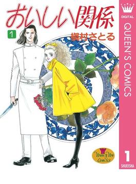 【1-5セット】おいしい関係(クイーンズコミックスDIGITAL)