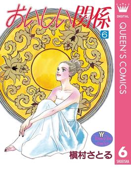 【6-10セット】おいしい関係(クイーンズコミックスDIGITAL)