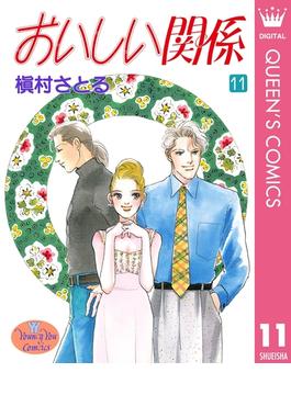 【11-15セット】おいしい関係(クイーンズコミックスDIGITAL)