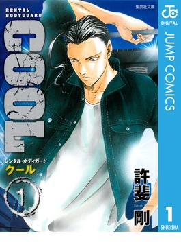 【全1-2セット】COOL(ジャンプコミックスDIGITAL)