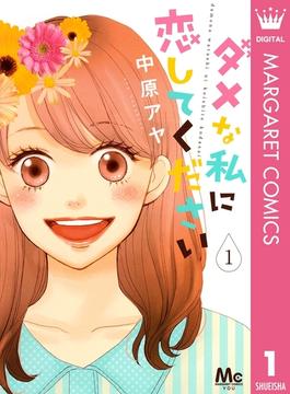 【1-5セット】ダメな私に恋してください(マーガレットコミックスDIGITAL)