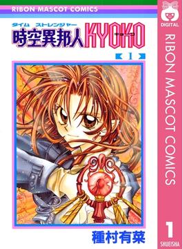 【全1-3セット】時空異邦人KYOKO(りぼんマスコットコミックスDIGITAL)