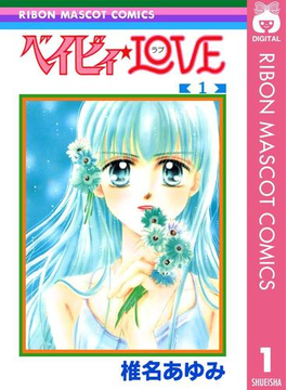 【1-5セット】ベイビィ★LOVE(りぼんマスコットコミックスDIGITAL)